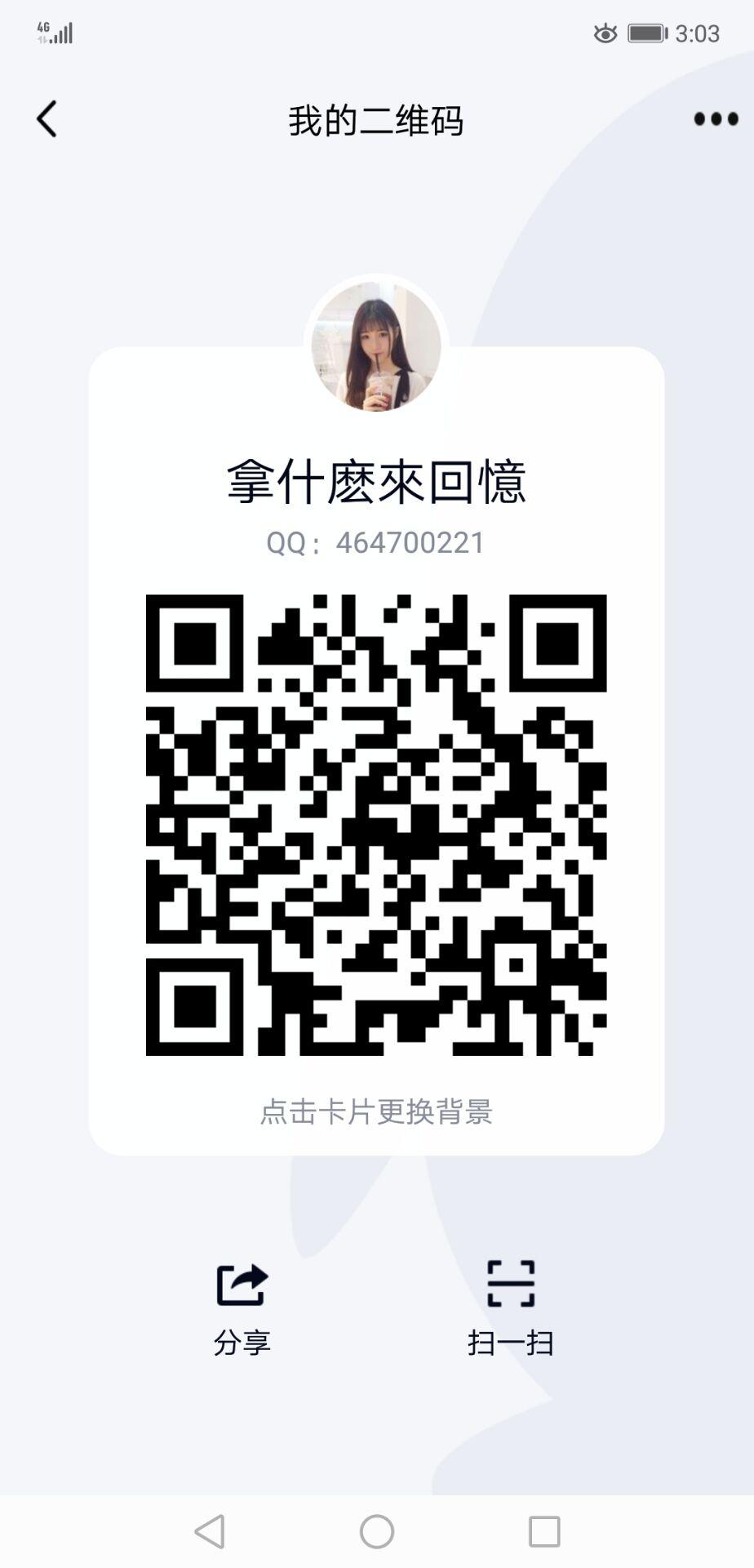 QQ图片20200723231721.jpg